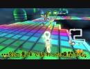 【マリオカート8DX】7ヶ月ぶりの下剋上プレイ【ゆっくり実況プレイ】。