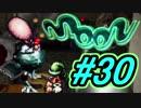 【実況プレイ】勇者しないで、ラブを集めるよ!-Part30-【moon】