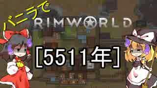 【10分1年】バニラでゆっくりRIMWORLD【5511年】