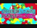 2018踊ってみた新着動画ランキング 第2部