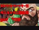 【スト5】ザンギエフ二回転集 Gief 720