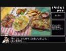 【料理RTA】クリスマスディナー5品_調理TA_3時間45分52秒【生活RTA】