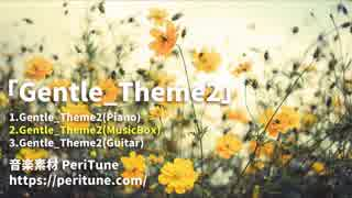 【無料フリーBGM】優しいピアノ・オルゴール・ギターソロ「Gentle_Theme2」