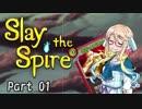 [Slay the Spire]そらさん塔を登る Part01