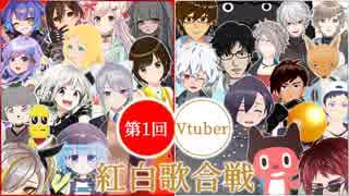 【#V紅白歌合戦】V紅白歌合戦!