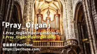 【無料フリーBGM】教会・聖堂のパイプオルガン「Pray_Organ」