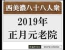第32位:【西美濃運営だより】◆元老院議会◆2019年正月元老院
