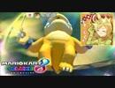 【マリオカート8DX】 vs #78 ロイハナちゃんローラー【実況】