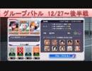 BLEACH ブレソル実況 part1258(グループバトル 12/27~ 後半戦)