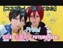 【コスプレして踊ってみた】Free!ES ED主題歌「FUTURE FISH」