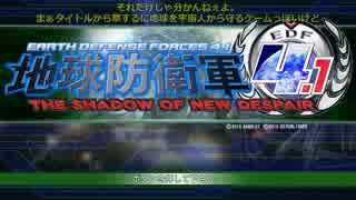 ゆっくりが青い地球を防衛する#1【EDF4.1】