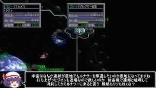 [ゆっくり] セガサターン版機動戦士ガンダム ギレンの野望ロリコン軍初見プレイpart5