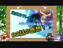 【遊戯王 アニメ感想】遊戯王ブレインズ82話感想!!
