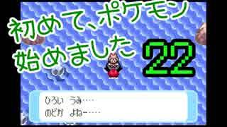初めて、ポケモン始めました【ルビー】22