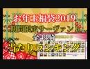 【FGO】お正月2019年福袋 期間限定サーヴァント(全43騎)当たりランキング【Fate/Grand Order】