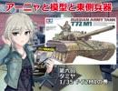 アーニャと模型と東側兵器 第六回 タミヤ 1/35 T72M1