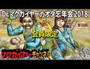 第56位:Dr.マクガイヤーのオタ忘年会2018 延長戦 thumbnail