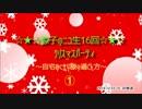 ①☆★☆諒子のニコ生16回 クリスマスパーティ ~自宅おこもり様の過ごし方~☆★☆