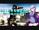 【BFV】戦場の狙撃手結月ゆかり【結月ゆかり実況】S2#15