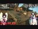 【VOICEROID実況】Type 89 IFV(89式装甲戦闘車)に乗る、ずんさんダー! 【War Thunder】 part.18