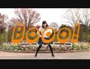 第47位:【かずは】Booo!【踊ってみた】