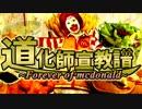 第26位:【ドナルド】道化師宣教譜~Forever of mcdonald~【合作】 thumbnail