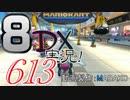 初日から始める!日刊マリオカート8DX実況プレイ613日目