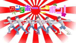 【MMDおそ松さん】ワンダホ―・お正月!【