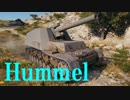 【WoT:Hummel】ゆっくり実況でおくる戦車戦Part482 byアラモ...