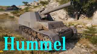 【WoT:Hummel】ゆっくり実況でおくる戦車