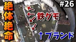 【Kenshi】命知らずな男達-最強の剣士を目