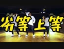 【まじめ、Takeri、NOVI】劣等上等 踊ってみた【オリジナル振付】