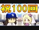 【ゆっくり実況】最弱投手でマイライフpart100【パワプロ2017】