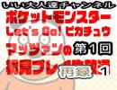 【ポケモンLet's Go!ピカチュウ】マッツァン初見プレイ生#1 再録 part1
