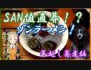 【B級ホラーハウス】SAN値直葬!?ゾンラーメン!ホラーハウスの年越し蕎麦