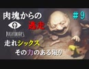 【リトルナイトメア実況】小さな悪魔と行く、悪夢からの脱出。【#9】