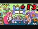 四季ラジ#13