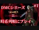 【DMC3】時系列順にプレイ part1