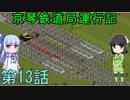 京琴鉄道局運行記 第13話【Simutrans実況】
