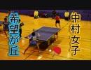 福岡高校卓球新人大会!!決勝リーグ女子学校対抗!!希望が丘VS中村女子!!PART1!!