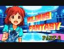 【FF×アイマス】MILIM@S FANTASY part6