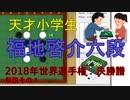 【オセロ解説】天才小学生!福地啓介六段世界戦決勝譜その1
