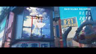 Puzzle / *Luna feat.エレノア・フォルテ【BASYAUMA RECORDS 2018 REEL】