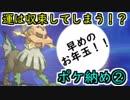 【実況】編集ほったらかシングルレートPart29【ドリュウズ】【ポケモンUSM】