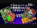 【アクロ☆バトル】まほエル 魔法決闘Xmas03【対戦動画】
