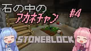 【StoneBlock】石の中のアカネチャン #4【VOICER