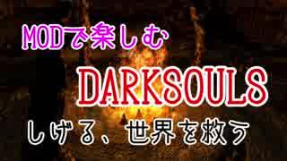 【しげる】MODで楽しむ DARKSOULS part11