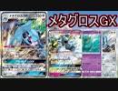 【PTCGO】ゆっくりポケカ対戦part30【メタグロスGX】