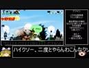 【パタポン3】特典ヘルムかぶって最小出撃回数でパタポン3 pa...