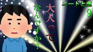 ニートと虎【9】